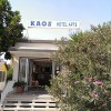 Kaos Hotel Apartments 2*