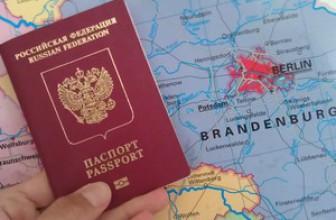 Сделай визу в Германию самостоятельно